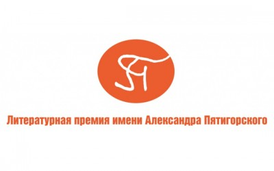 Литературная премия имени Александра Пятигорского (25 декабря – 15 февраля)